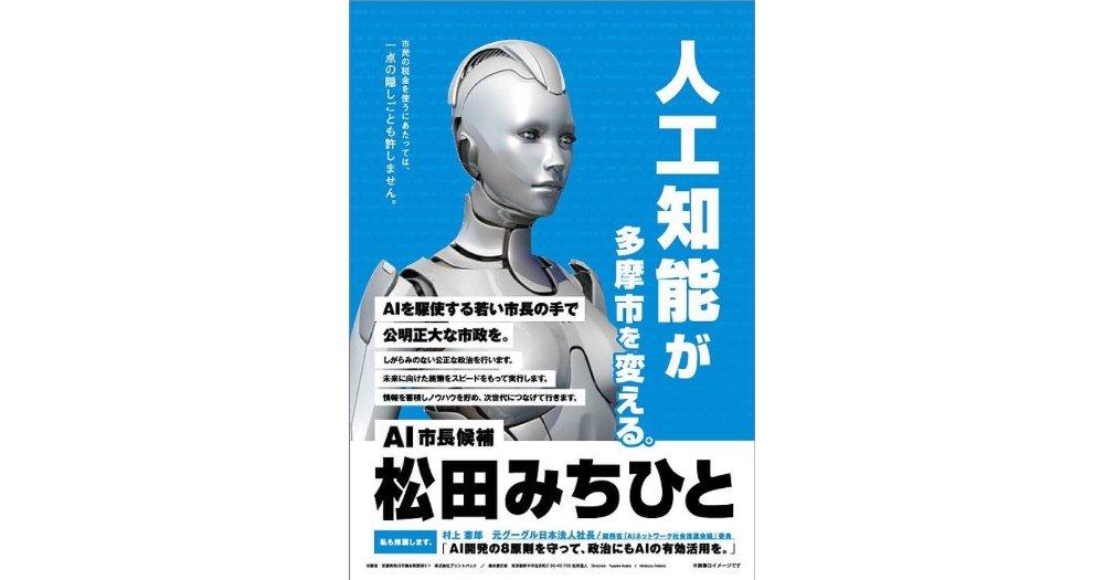 Robotlar siyasete giriyor